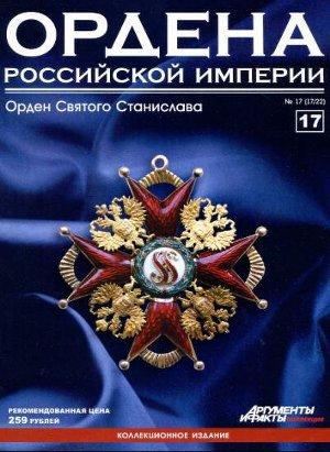 Ордена Российской Империи № 17. Знак ордена Святого Станислава