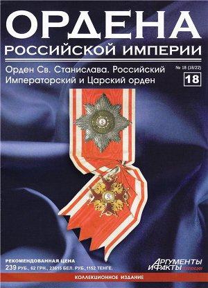 Ордена Российской Империи № 18. Звезда ордена Святого Станислава