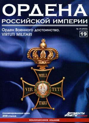 Ордена Российской Империи № 19. Знак ордена Военного достоинства
