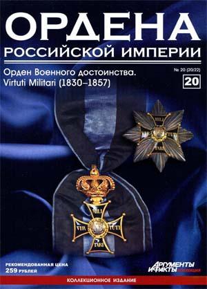 Ордена Российской Империи № 20. Орден Военного достоинства