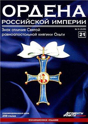 Ордена Российской Империи № 21. Знак отличия Св. равноапостольной княгини Ольги