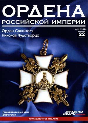 Ордена Российской Империи № 22. Орден Святителя Николая Чудотворца