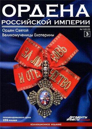 Ордена Российской Империи №3 . Знак ордена Св. Великомученицы Екатерины