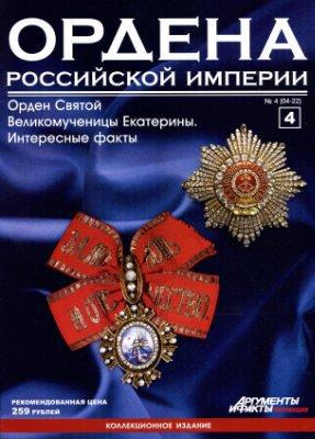 Ордена Российской Империи №4 . Орден Св. Великомученицы Екатерины