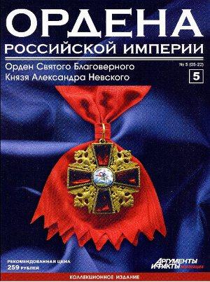 Ордена Российской Империи №5 . Знак ордена Св. Благоверного Князя Александра Невского