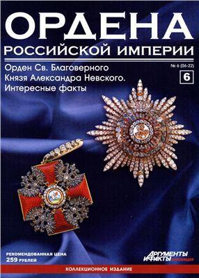 Ордена Российской Империи №6 . Орден Св. Александра Невского