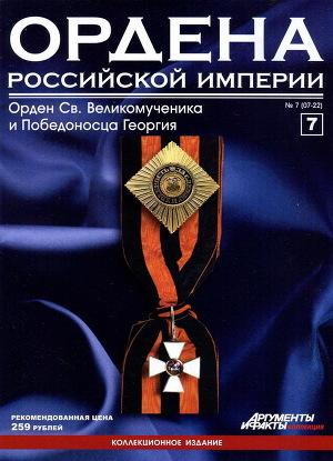 Ордена Российской Империи № 7.Знак ордена Св. Великомученика и Победоносца Георгия