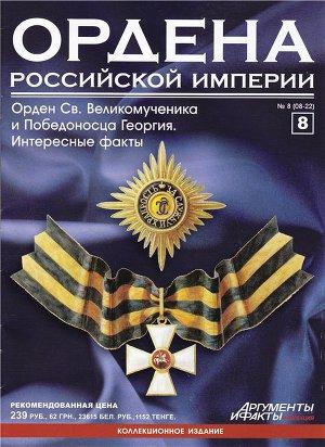 Ордена Российской Империи № 8. Орден Св. Великомученика и Победоносца Георгия