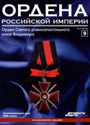 Ордена Российской Империи № 9. Орден Св. равноапостольного князя Владимира