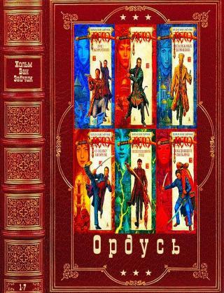 Ордусь. Книги 1-7 [Компиляция]