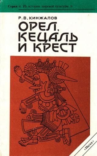 Орёл, Кецаль и крест. Очерки по культуре Месоамерики