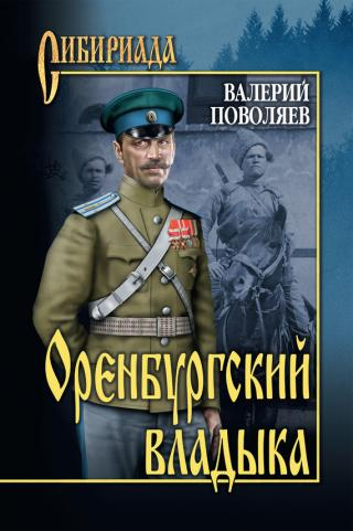 Оренбургский владыка