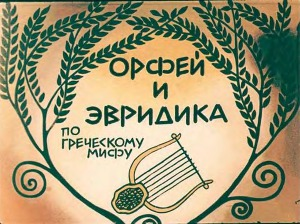 Орфей и Эвридика. Художник Г. Кислякова (Диафильм)