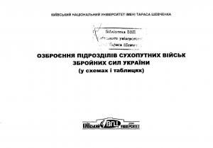 Організації і озброєння Сухопутних військ Збройних Сил України (у схемах і таблицях)