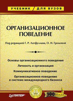 Организационное поведение. Учебник для ВУЗов