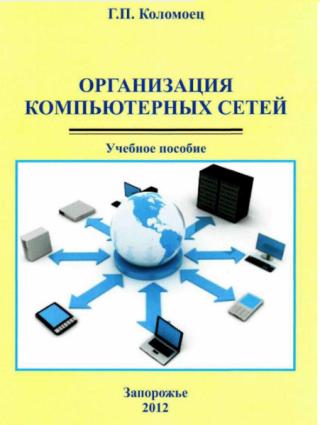 Организация компьютерных сетей. Учебное пособие