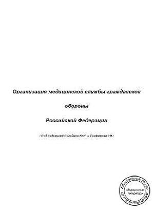 Организация медицинской службы гражданской обороны Российской Федерации