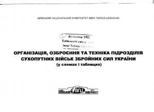 Організація, озброєння та техніка підрозділів Сухопутних військ Збройних Сил України (у схемах і таблицях)