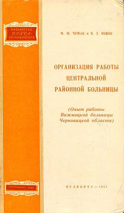 Организация работы центральной районной больницы