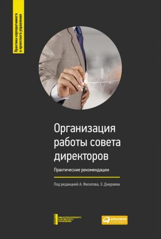 Организация работы совета директоров [Практические рекомендации]