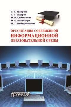 Организация современной информационной образовательной среды. [Методическое пособие]