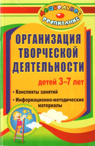Организация творческой деятельности детей 3-7 лет