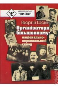 Організатори більшовизму: національно-персональний склад