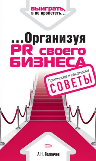 ...Организуя PR своего бизнеса