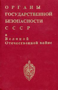 Органы государственной безопасности СССР в Великой Отечественной войне. Том 1, книга 2