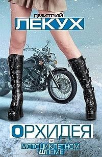 Орхидея в мотоциклетном шлеме (сборник) [litres]