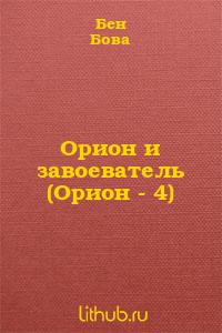 Орион и завоеватель (Орион - 4)
