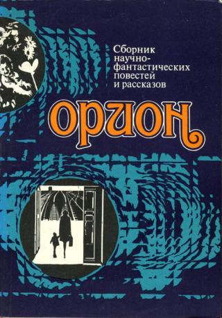 Орион (Сборник научно-фантастических повестей и рассказов)