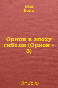 Орион в эпоху гибели (Орион - 3)