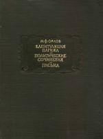 Орлов М. Ф. Капитуляция Парижа. Политические сочинения. Письма