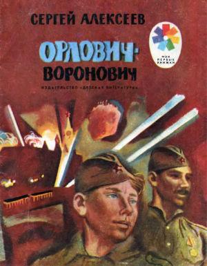 Орлович-Воронович