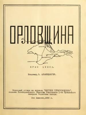 Орловщина