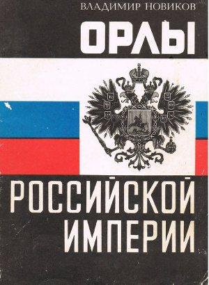 Орлы Российской империи