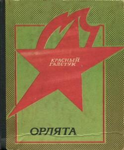 Орлята (Рассказы о пионерах-героях)