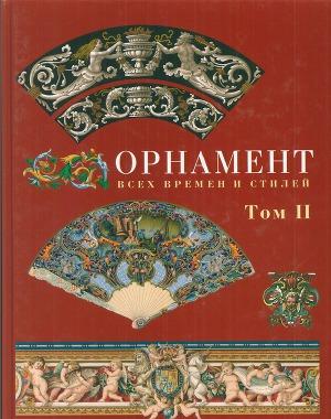 Орнамент всех времен и стилей: В 2 т. Т. ІІ. Средневековое искусство, Ренесанс, ХVII-XIX вв.