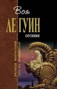 Орсиния (сборник)