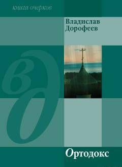Ортодокс (сборник)