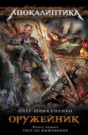 Оружейник. Книга 1. Тест на выживание