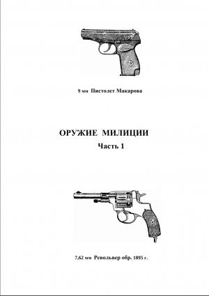 Оружие милиции. Часть 1