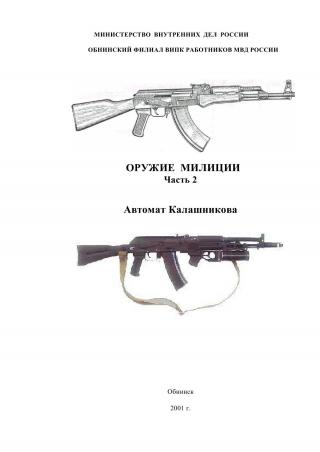 Оружие милиции. Часть 2. Автомат Калашникова