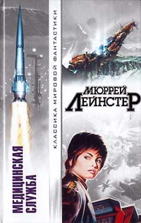 Оружие - мутант [The Mutant Weapon - ru]