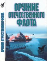 Оружие отечественного флота, 1945-2000