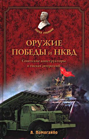 Оружие победы и НКВД. Конструкторы в тисках репрессий