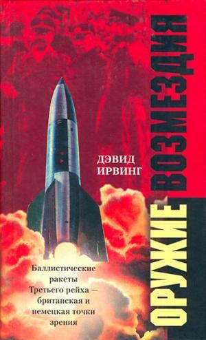 Оружие возмездия. Баллистические ракеты Третьего рейха – британская и немецкая точки зрения [litres]