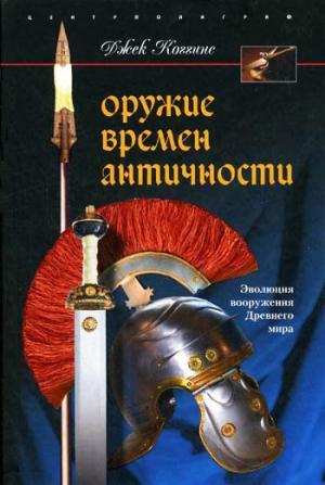 Оружие времен Античности. Эволюция вооружения Древнего мира [litres]