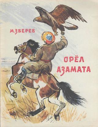 Орёл Азамата